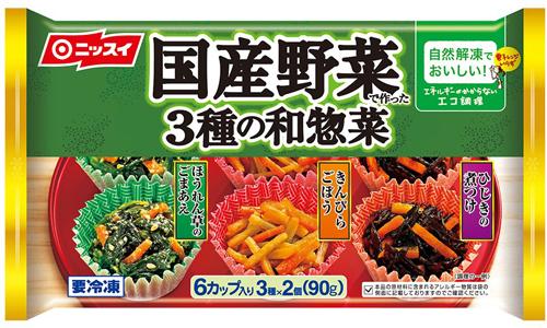 国産野菜冷凍