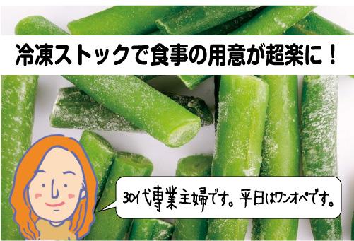 冷凍ストックで食事の用意