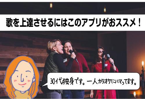 カラオケ上達アプリ