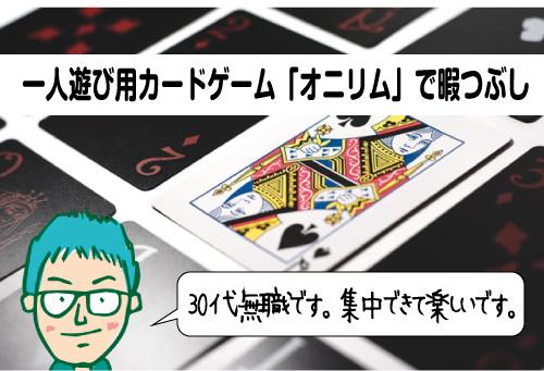 一人遊び用カードゲーム「オニリム」