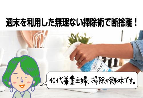 40代主婦の掃除術