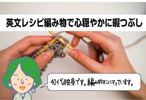 英文レシピ編み物