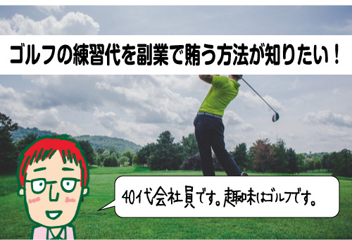 40代会社員の趣味はゴルフ