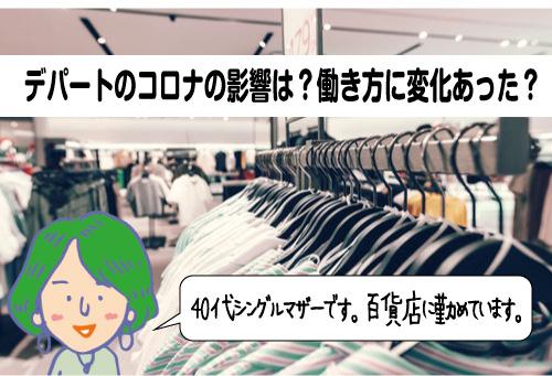 福岡の百貨店