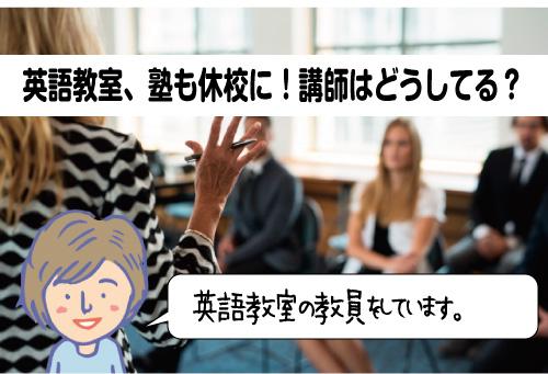英語教室休校の影響
