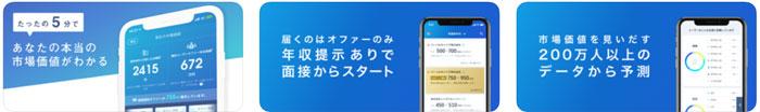 ミイダス転職アプリ