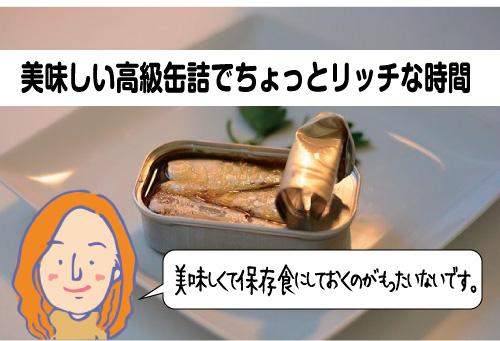 高級缶詰人気口コミ
