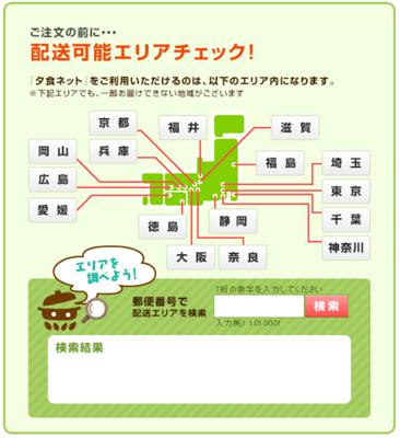 ヨシケイのシンプルミールのエリア