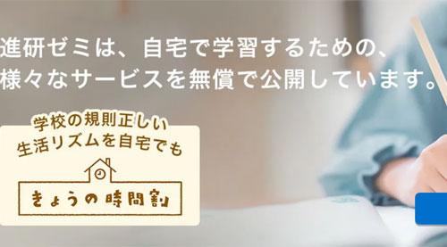 進研ゼミ小学講座