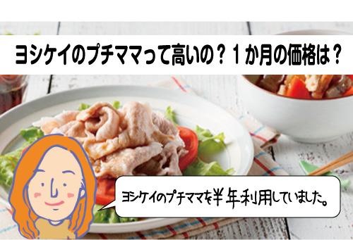 ヨシケイのプチママ値段は?