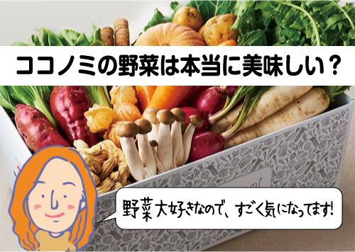 ココノミの野菜は美味しいの?